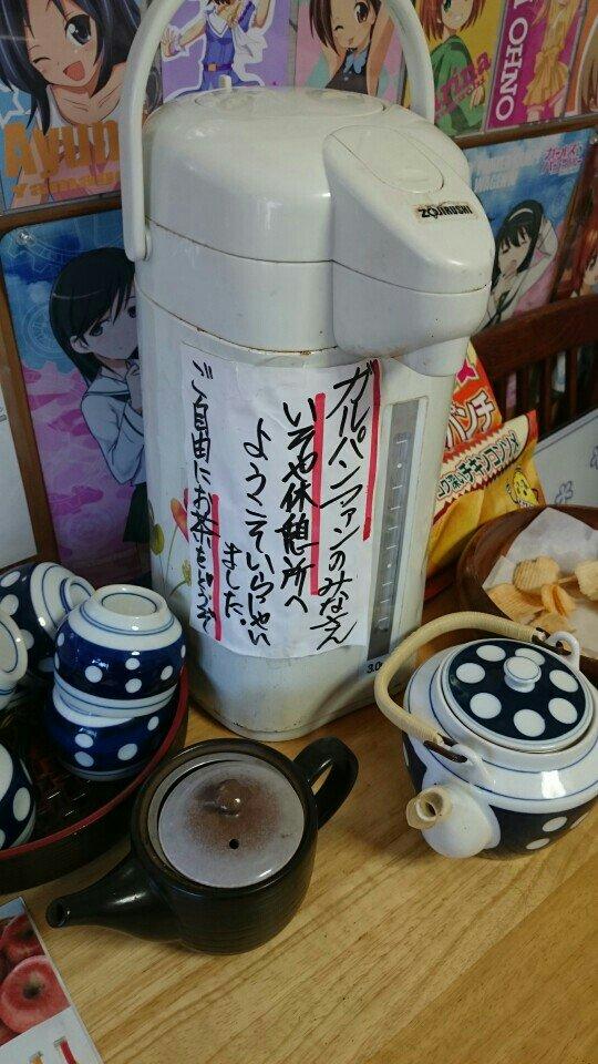 無料休憩所、お茶までいただけるとはありがたい……!すごい! (@ 磯料理いそや in 大洗町, 茨城県) https://t.co/OLjAJRlFVk https://t.co/8LXLYt2Sxy