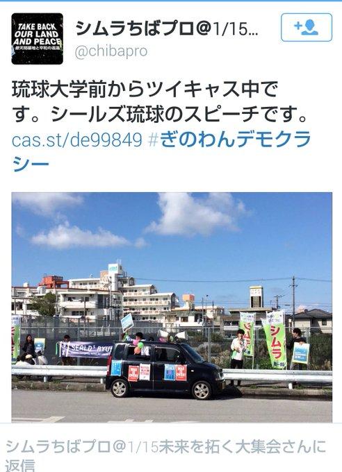 SEALDs RYUKYUセンター試験当日...