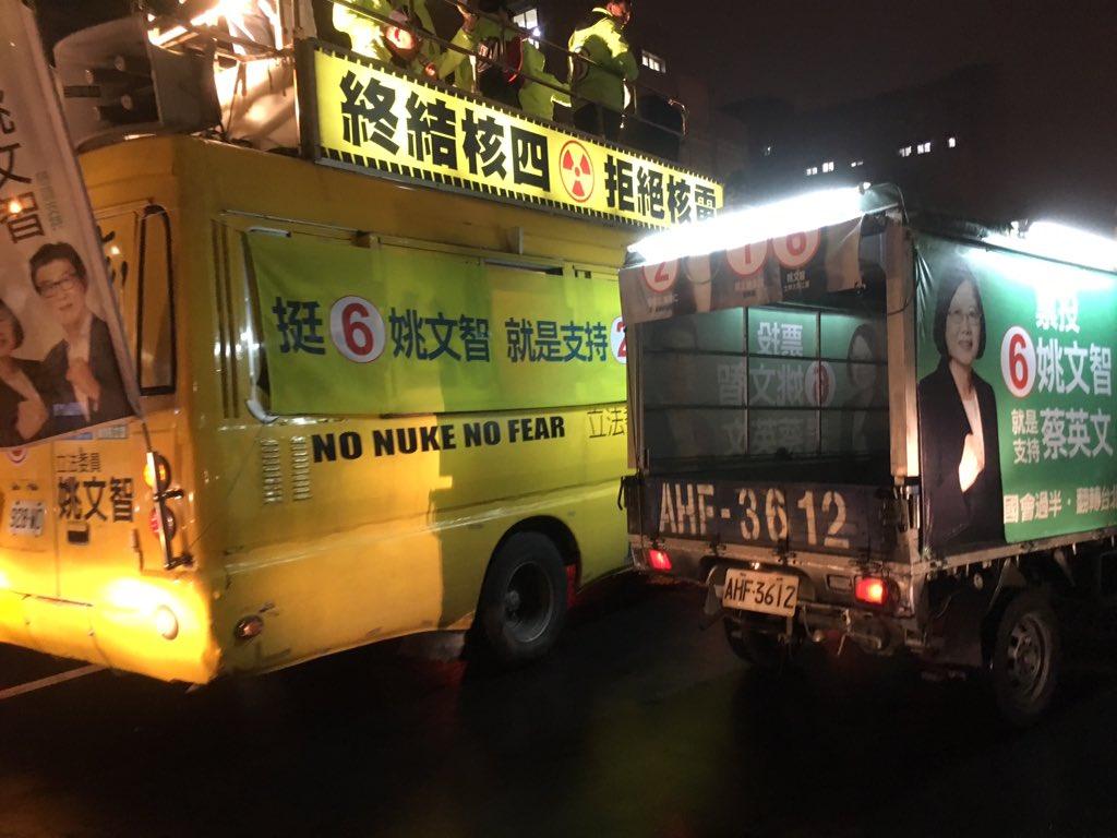 台湾総統選挙で見つけた原発アカンの選挙カー。乗ってたひとに聞くと、原発事故があれば台湾全土がダメにかもと。そして福島の事故あるのに日本はなんで原発やるのと。アホやからとしか言えんかった。この候補は立法院で当選された模様。 https://t.co/9KMGV61ZqX