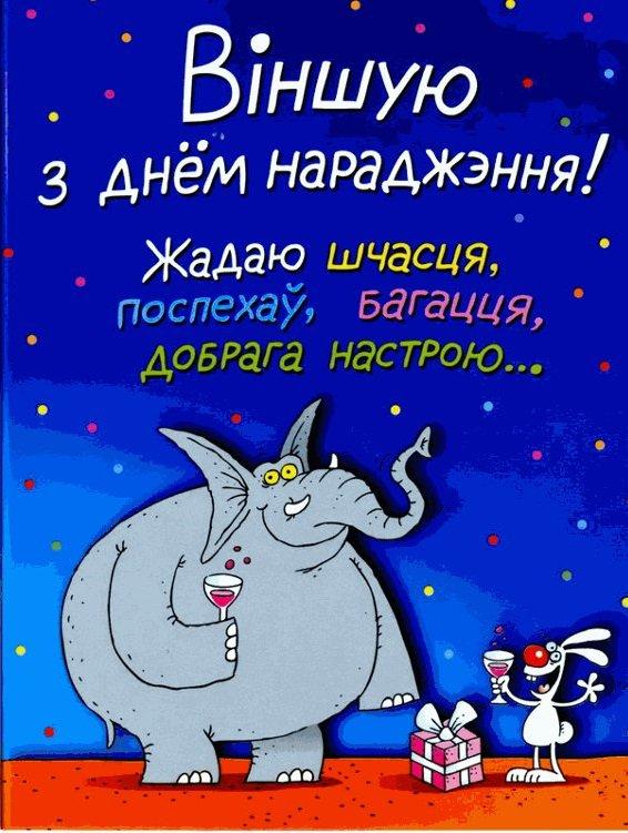 поздравление маме на белорусском