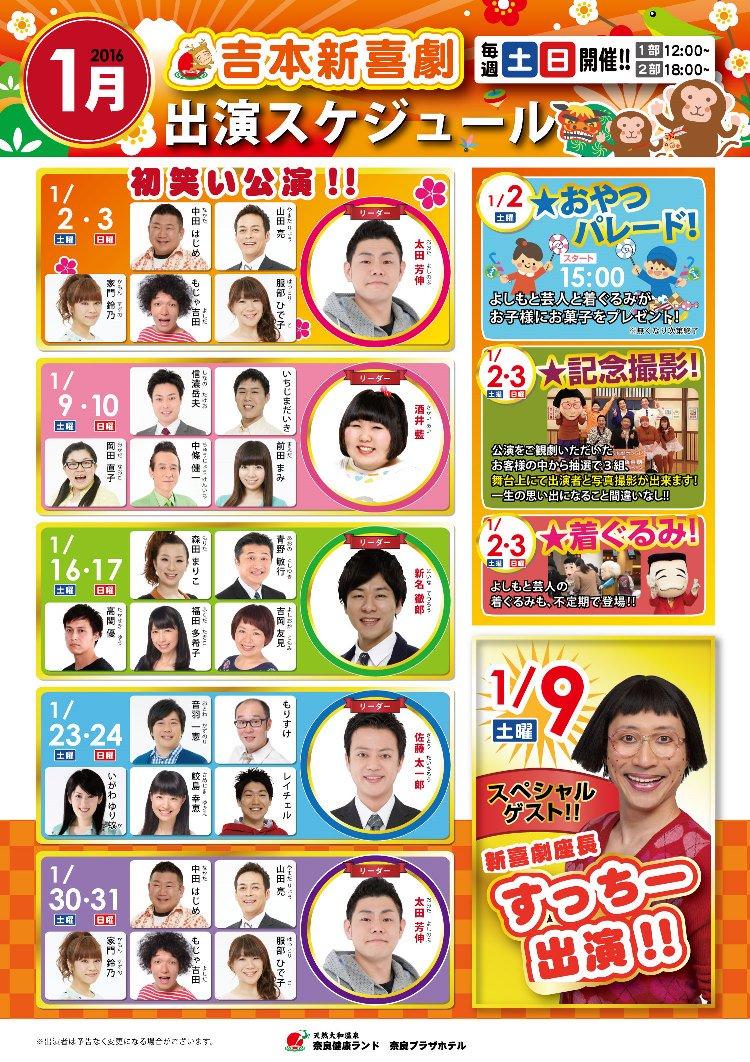 奈良健康ランド 奈良プラザホテル【公式】