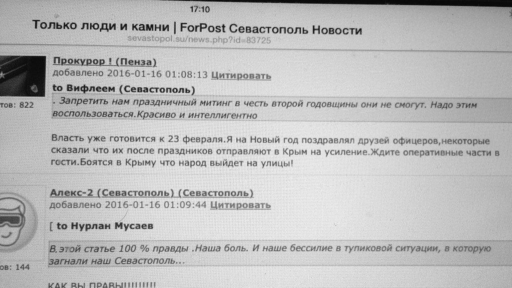 Кремлевские марионетки подсчитали предварительный ущерб предприятий Севастополя от энергоблокады и требуют компенсации у РФ - Цензор.НЕТ 5954