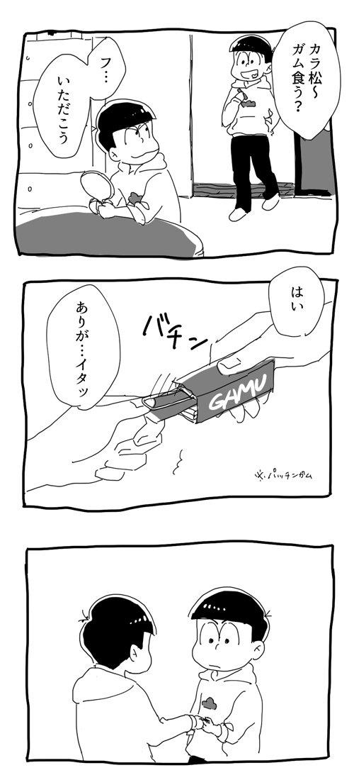 【長兄松】「カラ松~、ガム食う?」