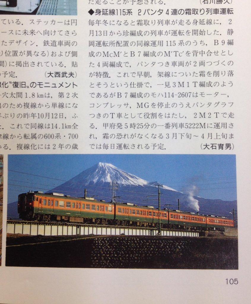 クハ115-モハ114-モハ114-クモハ115という、下手にMM'ユニットが頭にあると「あり得ない」と思うような編成が走ったのはこれ。鉄道ジャーナル1998年5月号p.105。つまり霜取り用なのでした。 https://t.co/U5t8XK1s9R
