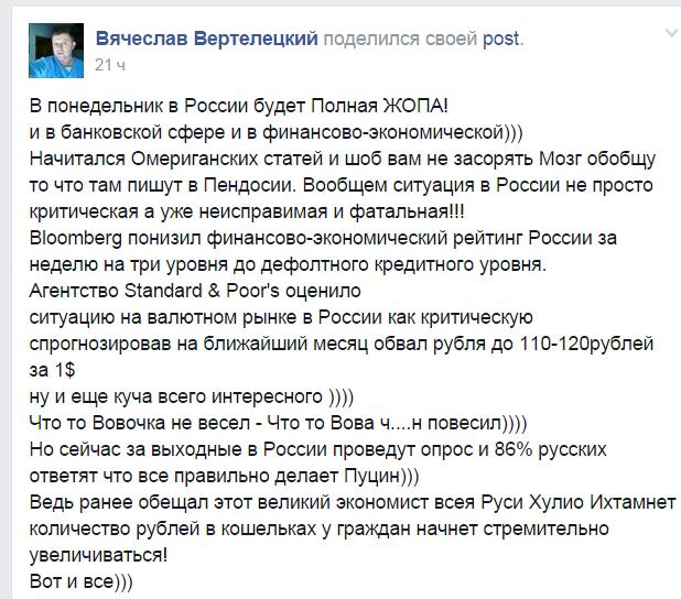 Кремлевские марионетки подсчитали предварительный ущерб предприятий Севастополя от энергоблокады и требуют компенсации у РФ - Цензор.НЕТ 3704