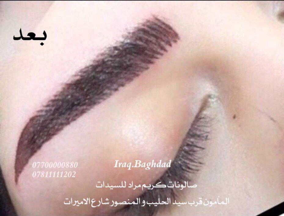 : صالونات المنصور في بغداد : صالونات