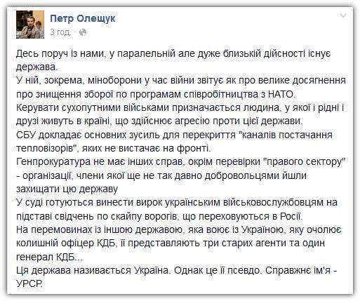 Прокуратура обжаловала оправдательный приговор мэру Дебальцево, обвиняемому в проведении сепаратистского референдума - Цензор.НЕТ 9540