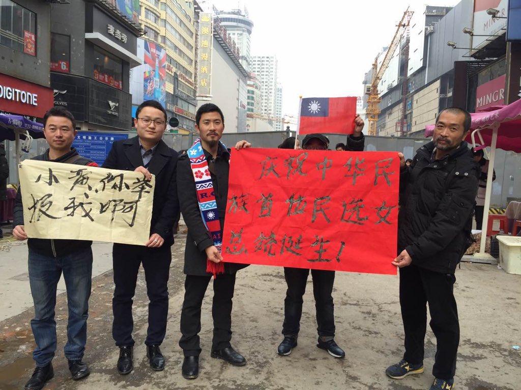 湖南公民今天在長沙黃興路步行街舉牌:慶祝中華民國首位民選女總統「蔡英文」誕生! 並舉牌諷刺擅於舉報台獨藝人的黃安:「小黃你舉報我啊」⋯⋯ https://t.co/nHa3EcZ4KT