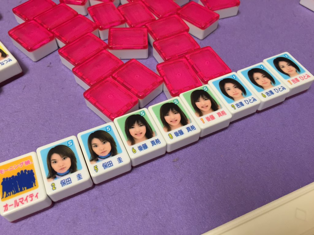 20代後半女子が集まって遊ぶのに世界で一番楽しいゲームは「モーニング娘。ドンジャラ」。これはプッチモニフラッシュ https://t.co/Ju54aXl9sA