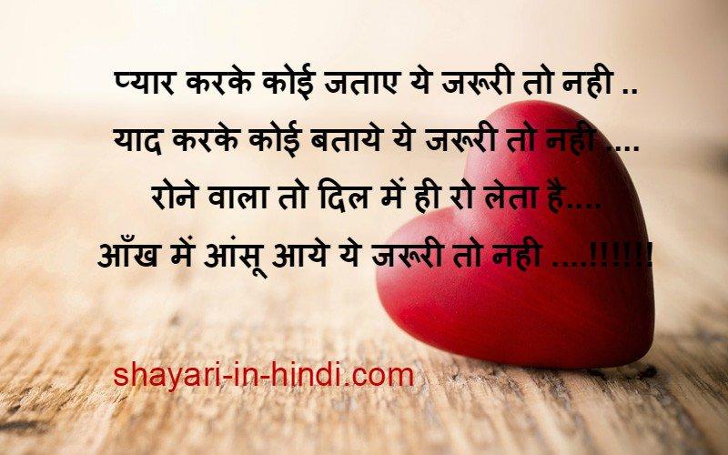 madhavi patel on twitter true love hindi shayari https t co