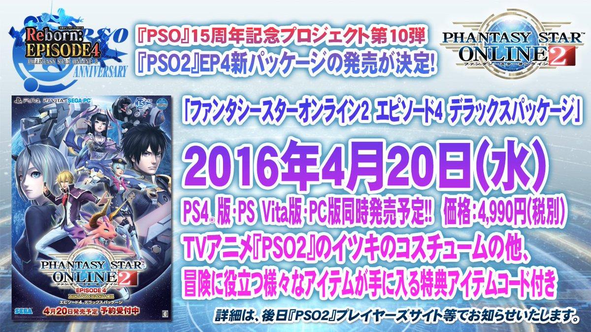 PS4版開始と同日にパッケージ版の発売も決定!TVアニメ版『PSO2』のイツキのコスなど特典がついて、PS4版・PSVita版・PC版が同時発売!