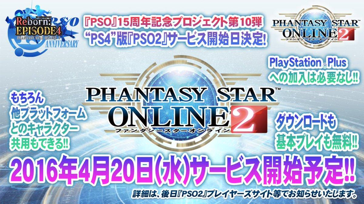 PS4版のサービス開始予定は【4月20日(水)】!他プラットフォームのキャラクターも共用可能、ダウンロードも基本プレイも無料となっています!