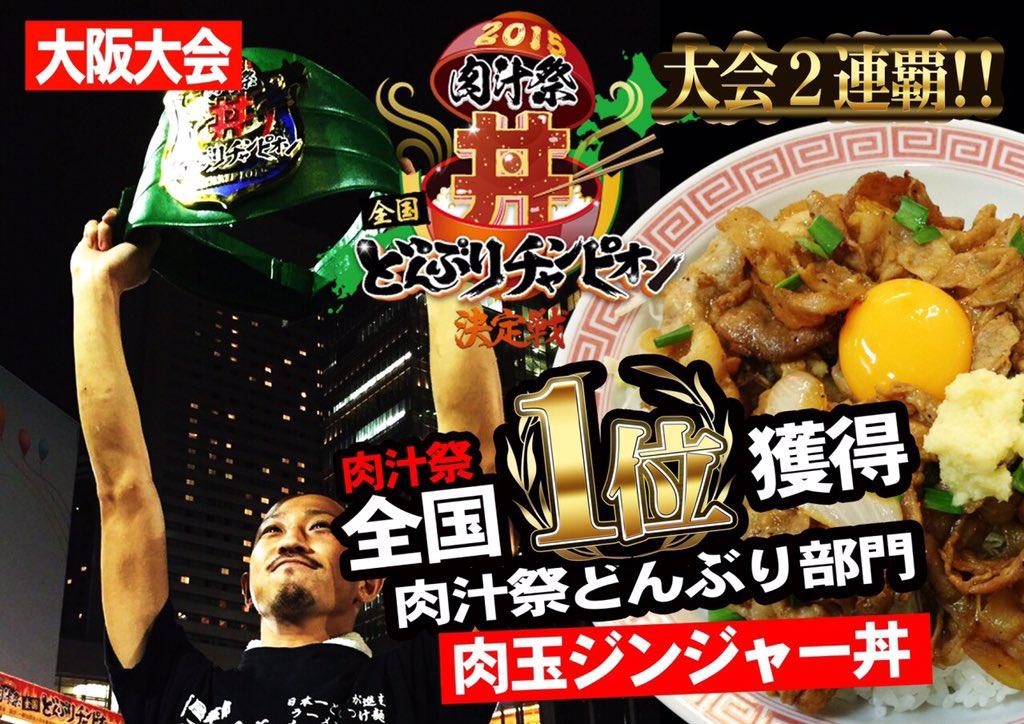 「肉汁祭 おとど」の画像検索結果