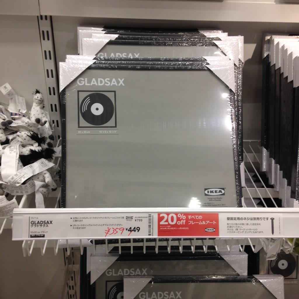 IKEAでフレームのセールやってて、レコード用のフレームが359円!!! https://t.co/zDeJUHykzQ