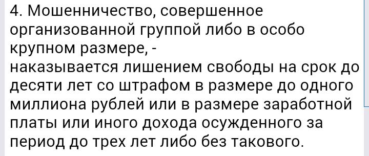 мошенничество ст 159 ук рф срок лишения свободы
