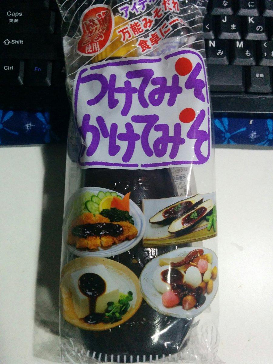 はじめて買いました。名古屋で味噌の売上が少ないのはこいつが原因、集計上ミソにはいらない。まずは、味噌田楽でも作ろうとこんにゃくも買いました https://t.co/WhjTjneTNJ