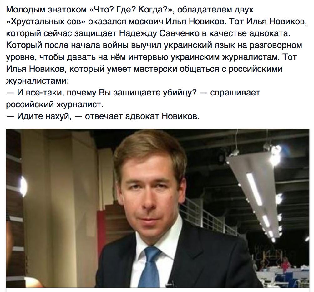 Представительство Ассоциации адвокатов Украины в РФ возглавил адвокат Савченко Новиков - Цензор.НЕТ 2740