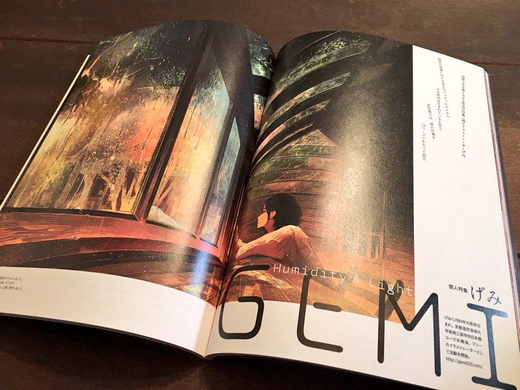 【お知らせ】 明日18日玄光社より、雑誌イラストレーションが発売です。なんと12ページに渡り個人特集して頂きました!古屋兎丸先生の作品が目印です。光栄すぎる…。よろしくお願い致します!
