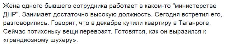 """Боевики """"ДНР"""" начали общий призыв, - ГУР Минобороны - Цензор.НЕТ 4426"""
