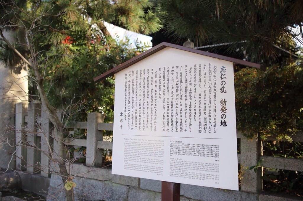 【今日は何の日】1月18日は「応仁の乱」がはじまったとされる日。京阪電車・出町柳駅から歩いて20分ほどの上御霊神社境内の御霊の森で最初の合戦が行われました。上御霊神社にはそのことを伝える駒札が残されています。#今日は何の日 #京都 pic.twitter.com/oONRX2iG6E