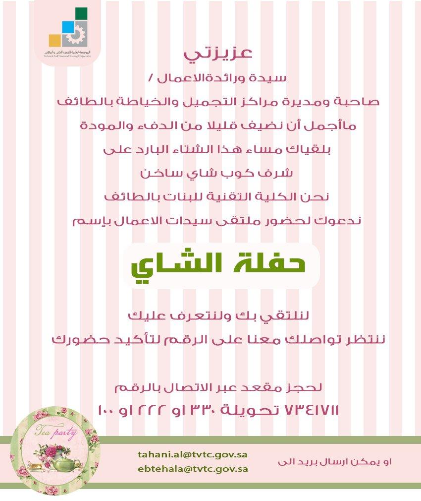 دعوة لحفلة شاي