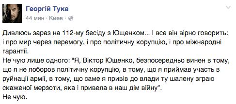 Промедление в борьбе с коррупцией ведет к объединению внешнего и внутреннего врагов Украины, - Саакашвили - Цензор.НЕТ 6825