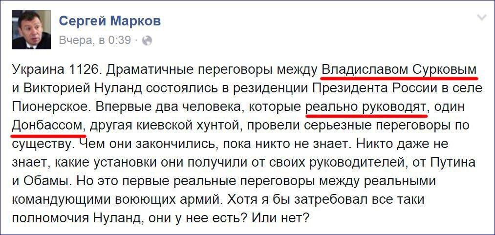 """Нет оснований говорить о """"Минске-3"""", - Грызлов - Цензор.НЕТ 6656"""