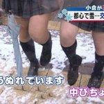 大雪降って、女子校生の「びしょ濡れ」発言に、ツイッター民、大興奮...