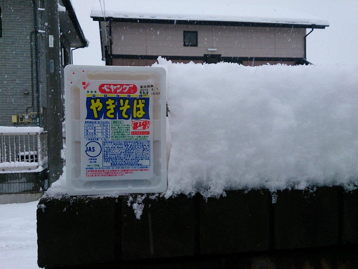 8時現在の新里の積雪は1ペヤング pic.twitter.com/Hi95lVi2aR