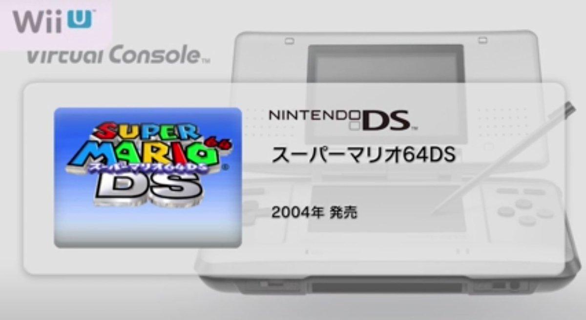 「WiiU VC スーパーマリオ64DS」って冷静に見たらもうわけわかんないなコレ pic.twitter.com/lxYrO1NQ6U