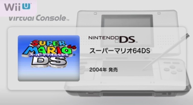 え、これWiiUでできるの?WiiUVCスーパーマリオ64DSがもうなんのこっちゃわけわからんw