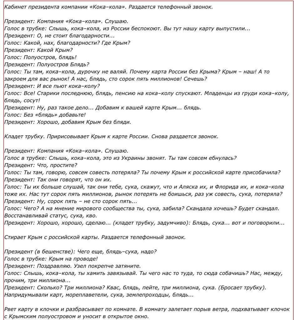 """Российское представительство """"Pepsico"""" удалило с сайта карту России с оккупированным Крымом - Цензор.НЕТ 4461"""