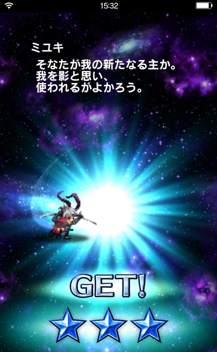 【FFBE】トラストマスターピックアップ召喚キャンペーン第3弾はミユキ!攻撃力最高の太刀「桜吹雪」を手に入れるチャンスだ!【ブレイブエクスヴィアス】