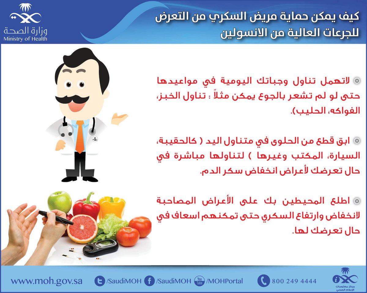 65be0ab7c وزارة الصحة السعودية على تويتر: