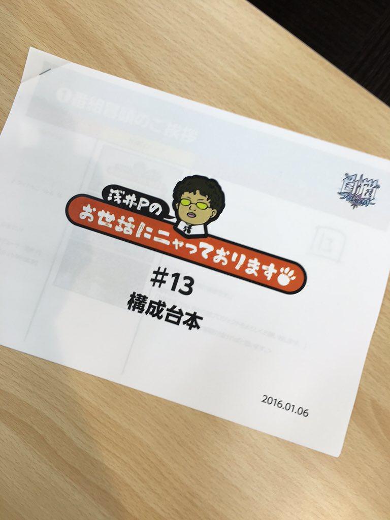 【白猫】浅井Pが第13回おせニャンの収録報告!近日公開予定?正月キャラ神気解放や1月のイベント、斧槍強化の続報に期待!【プロジェクト】
