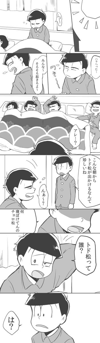 トド松事変