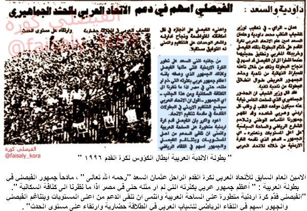 Thumbnail for المرحوم بإذن الله عثمان السعد : جمهور الفيصلي أعظم جمهور عربي بكثرته اذا ما نظرنا الى كثافة السكانية