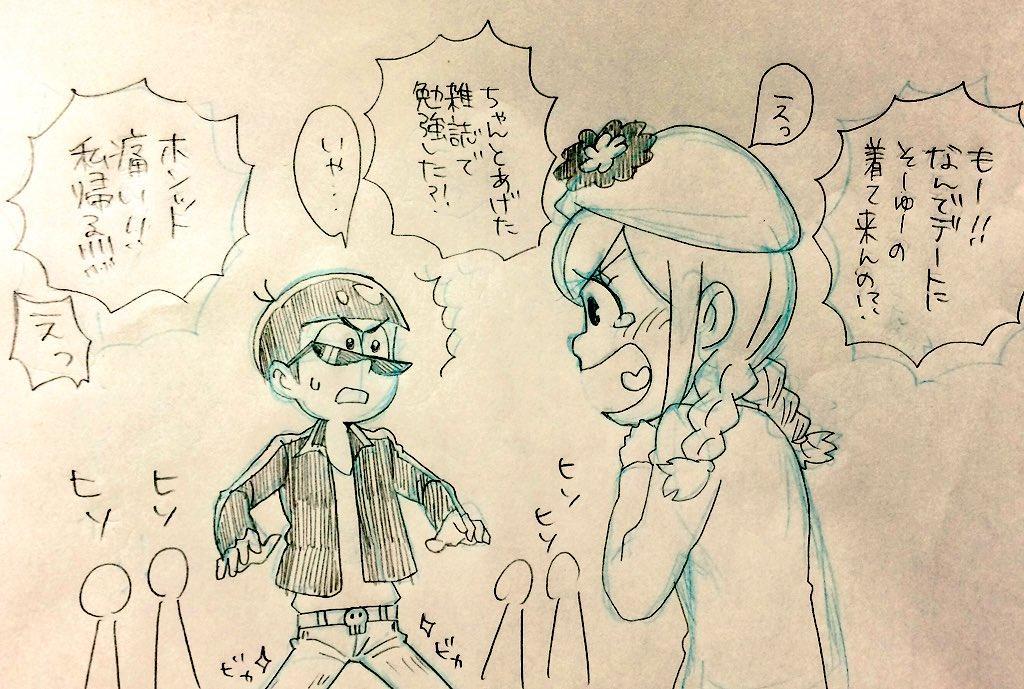 「なんでデートにそーゆーの着て来んの!?」(カラトド子)
