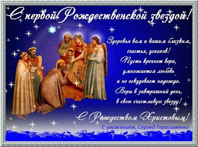 Поздравления с рождеством в картинках и с надписями, людей прозрачном фоне