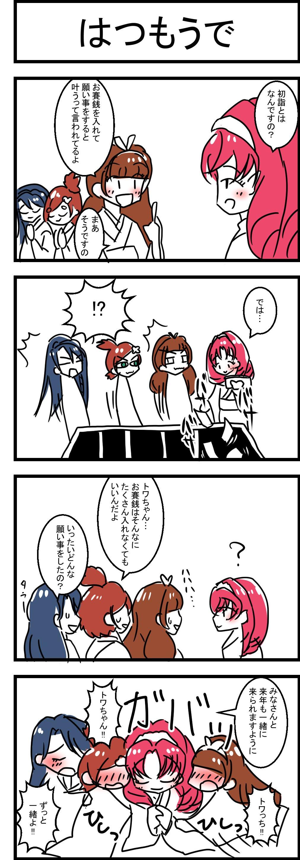 宮野とりい (@miyano_torii)さんのイラスト