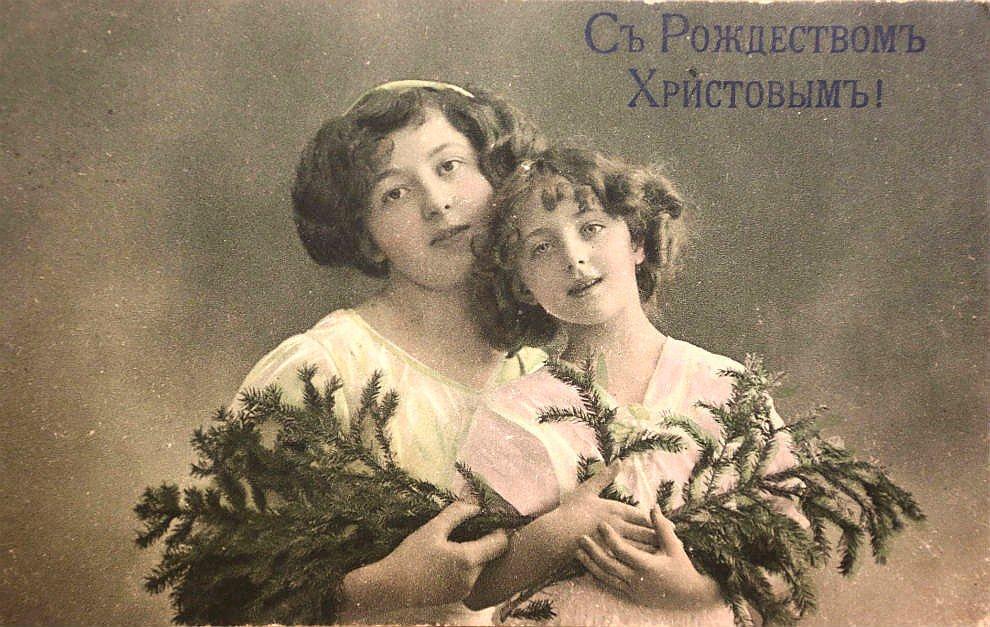 Днем рождения, счастливого рождества открытки царской россии