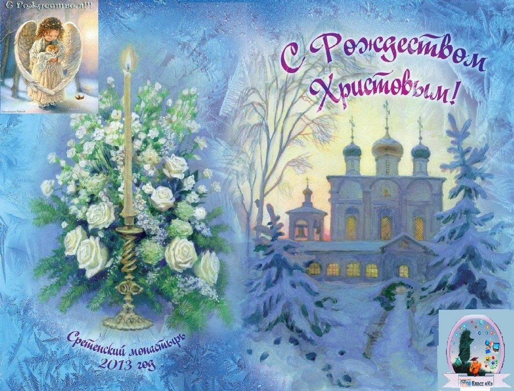Картинки с надписью рождеством христовым