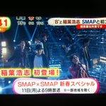 SMAP×SMAP新春スペシャルにBz稲葉さん出演決定!