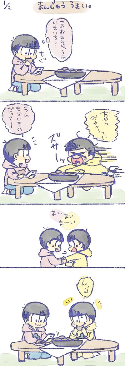 まんじゅうと末松ちゃん