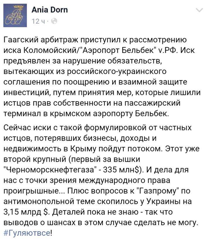 В оккупированном Крыму разрабатывают единый график отключений света - Цензор.НЕТ 19