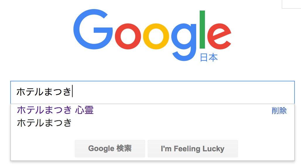 歌舞伎町で火災が起きてるらしきホテルの名前で検索しようとしたら不穏すぎて泣きそう https://t.co/1L3mkty8Li