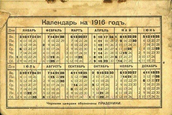 Календарь 2016 совпал с 1916. Сохрани себѣ на стѣну, чтобы не пропустить ни одного кутежа