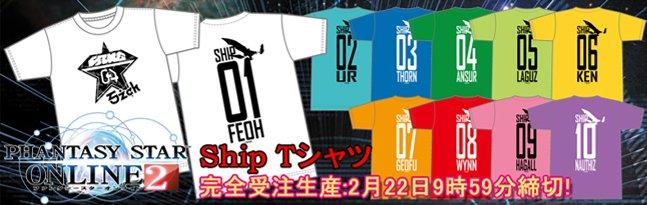 セガストア完全受注生産!『PSO2』Ship Tシャツ予約受付中!