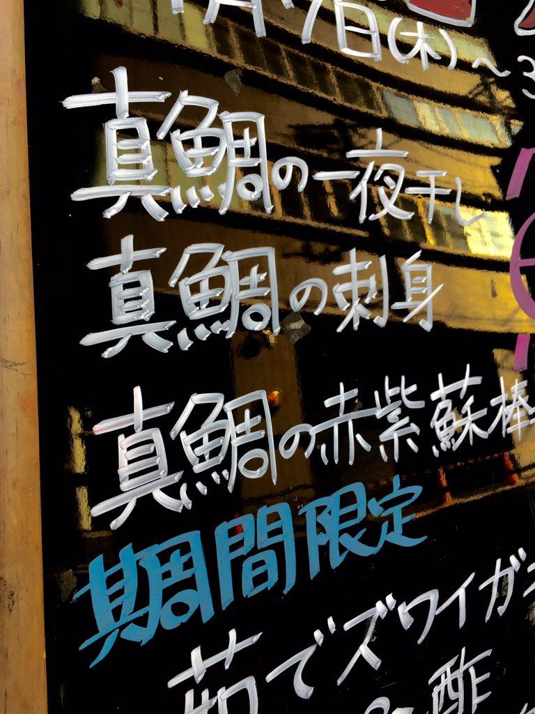 こんなに鯛を書いたら間違えるのも仕方ない。 pic.twitter.com/SS5BUSgJFY