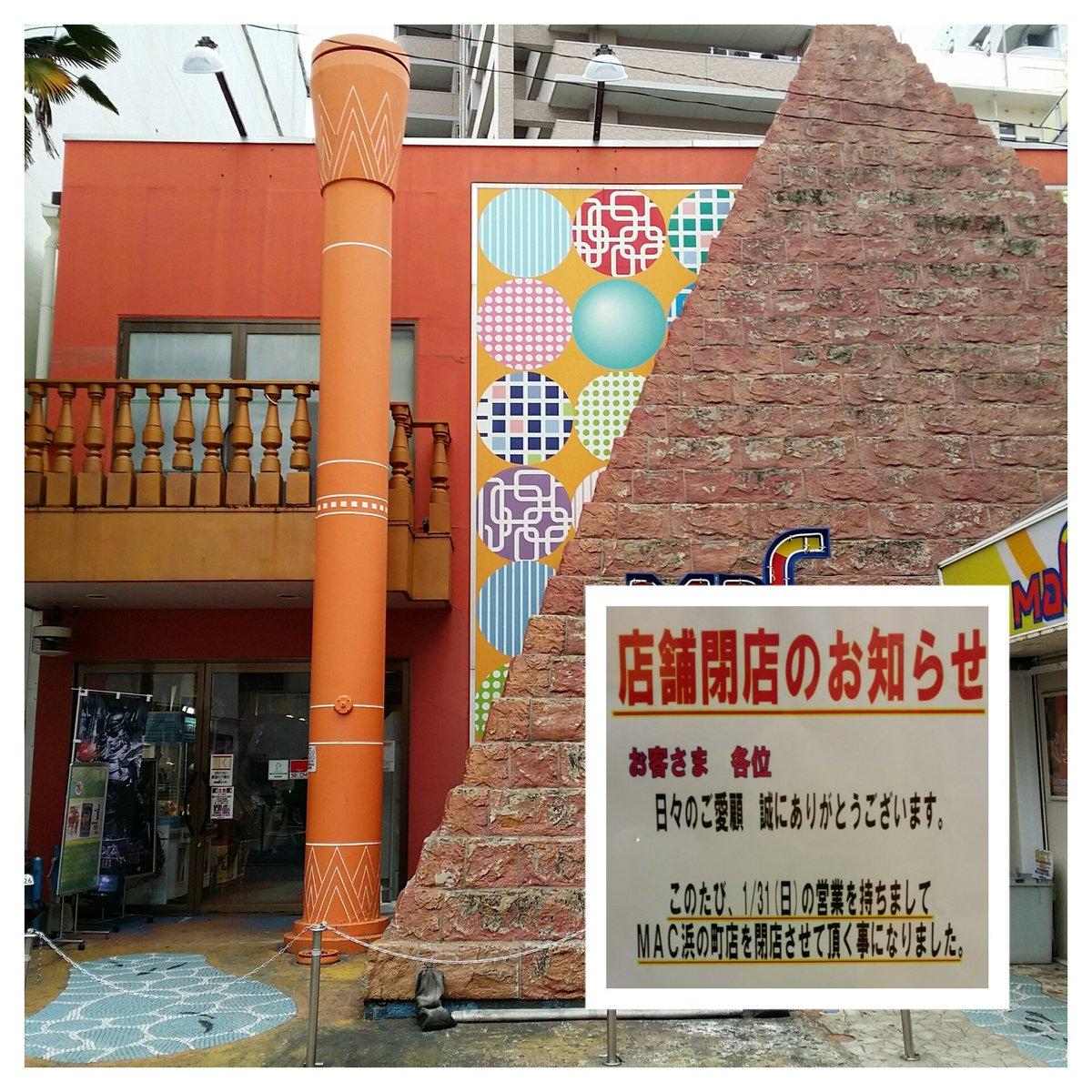 MAC浜町店が1月31日で閉店! リカちゃん通りにあるピラミッドのゲーセンです。 https://t.co/gpDrlepMuC